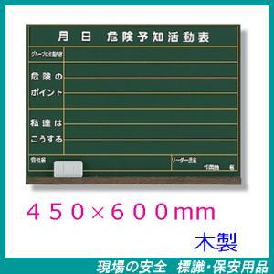 危険予知活動表 KYボード 450×600mm 木製 320-05|genba-anzen