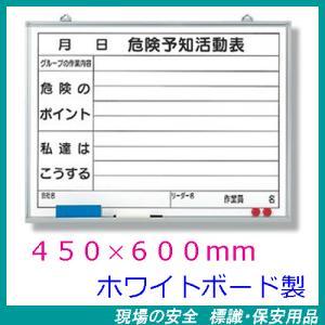 危険予知活動表 KYボード 450×600mm ホワイトボード製 320-06 (水性ペン・消し具付)|genba-anzen