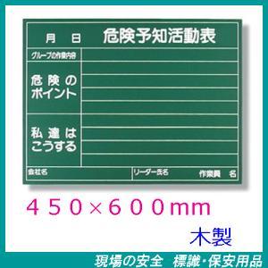危険予知活動表 KYボード 450×600mm 木製 320-09|genba-anzen