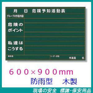 危険予知活動表 KYボード 防雨型 600×900mm 木製 320-10A (レインマーカー付)|genba-anzen