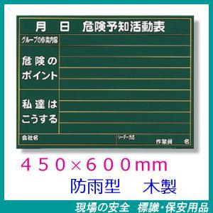 危険予知活動表 KYボード 防雨型 450×600mm 木製 320-12A (レインマーカー付)|genba-anzen