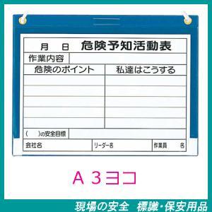 ビニール式KYボードA3ヨコ(危険予知活動表)|genba-anzen