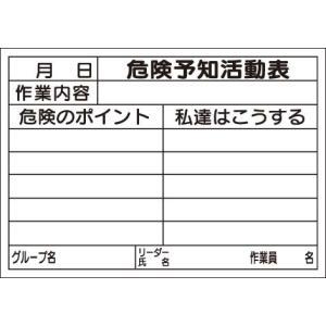 KYボード用書き込み用紙B4ヨコ型・25枚綴り|genba-anzen