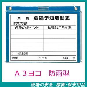 ビニール式KYボード(防雨型)A3ヨコ(危険予知活動表)|genba-anzen
