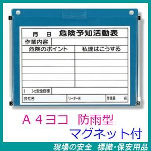 ビニール式KYボード(防雨型)A4ヨコ 裏面マグネット付 (危険予知活動表)|genba-anzen