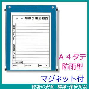 ビニール式KYボード(防雨型)A4タテ 裏面マグネット付 (危険予知活動表)|genba-anzen