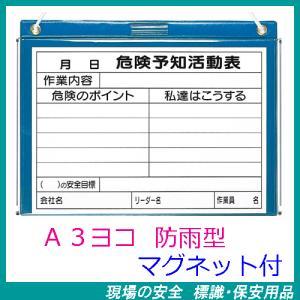 ビニール式KYボード(防雨型)A3ヨコ 裏面マグネット付 (危険予知活動表)|genba-anzen