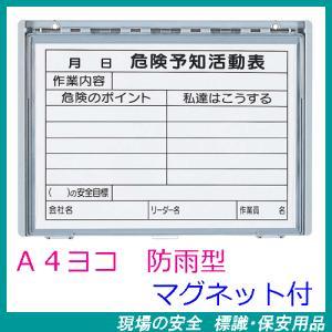 樹脂製KYボード(防雨型)A4ヨコ 裏面マグネット付 320-34A (危険予知活動表)|genba-anzen