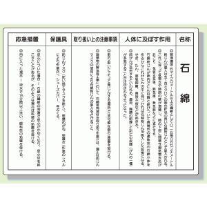石綿(アスベスト)障害予防規則対応用品標識板 324−50石綿(注意事項等)|genba-anzen