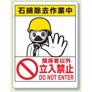 石綿(アスベスト)関連標識板 324−51A『石綿除去作業中 関係者以外立入禁止』|genba-anzen