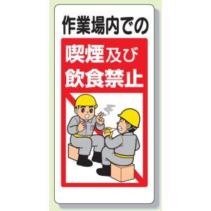 石綿(アスベスト)関連標識板 324−53『作業場内での喫煙及び飲食禁止』|genba-anzen