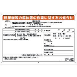 石綿(アスベスト)障害予防規則対応用品標識板 324−54A『建築物等の解体等の作業に関するお知らせ』|genba-anzen