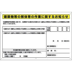 石綿(アスベスト)障害予防規則対応用品標識板 324−55『建築物等の解体等の作業に関するお知らせ』|genba-anzen
