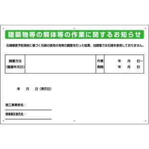 石綿(アスベスト)障害予防規則対応用品標識板 324−56『建築物等の解体等の作業に関するお知らせ』|genba-anzen