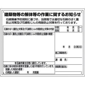 石綿(アスベスト)障害予防規則対応用品標識板 324−58『建築物等の解体等の作業に関するお知らせ』|genba-anzen