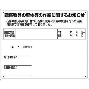 石綿(アスベスト)障害予防規則対応用品標識板 324−59『建築物等の解体等の作業に関するお知らせ』|genba-anzen