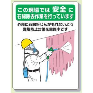 石綿(アスベスト)関連標識板 324−60『この現場では安全に石綿除去作業を行っています』|genba-anzen