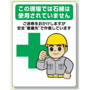 石綿(アスベスト)関連標識板 324−61『この現場では石綿は使用されていません』|genba-anzen