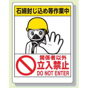 石綿(アスベスト)関連標識板 324−64『石綿封じ込め等作業中 関係者以外立入禁止』|genba-anzen