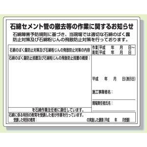 標識板 324−65石綿セメント管の撤去等の作業に関するお知らせ|genba-anzen