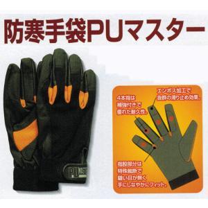 【防寒商品】防寒手袋PUマスター PG-313 genba-anzen