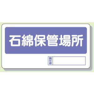 石綿障害予防規則対応用品置場標識 338-17石綿保管場所 300×600|genba-anzen