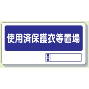 石綿障害予防規則対応用品置場標識 338-18使用済保護衣等置場 300×600|genba-anzen