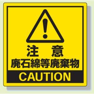 石綿(アスベスト)処理作業関連ステッカー 339−10『注意 廃石綿等廃棄物』10枚組|genba-anzen
