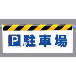 ワンタッチ取付標識 342-43『駐車場』反射印刷タイプ(横長)|genba-anzen