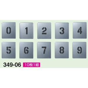 吹付け用プレート『0』〜『9』数字セット 小サイズ 349-06|genba-anzen