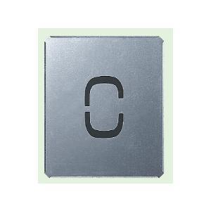 吹付け用プレート『C』アルファベット349-14|genba-anzen