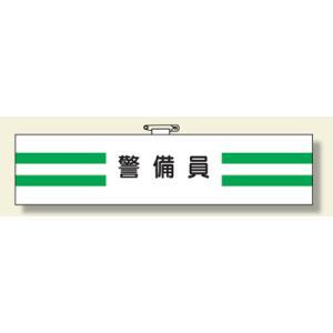 ビニール製腕章 366-88警備員|genba-anzen