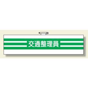 ビニール製腕章 366-89交通整理員|genba-anzen