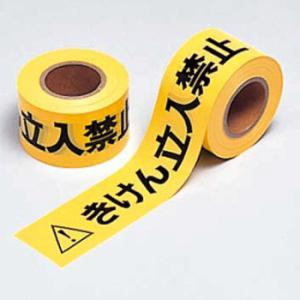 立入禁止テープ 374-55 genba-anzen