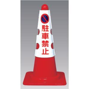 カラーコーン用カバー標識駐車禁止 385-50700mmH用|genba-anzen