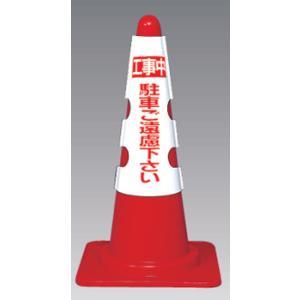 カラーコーン用カバー標識工事中駐車ご遠慮下さい 385-51 700mmH用|genba-anzen