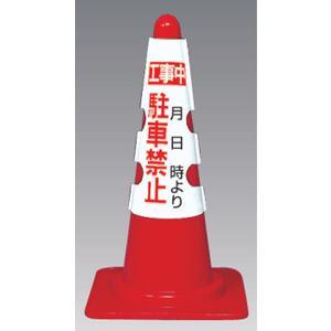 カラーコーン用カバー標識工事中月日時より駐車禁止 385-52 700mmH用|genba-anzen
