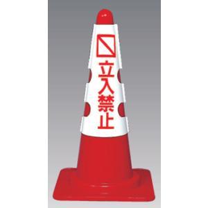 カラーコーン用カバー標識立入禁止 385-53 700mmH用|genba-anzen
