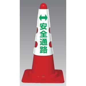 カラーコーン用カバー標識安全通路 385-56 700mmH用|genba-anzen
