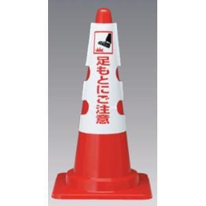 カラーコーン用カバー標識足もとにご注意 385-57 700mmH用|genba-anzen
