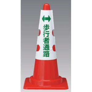 カラーコーン用カバー標識歩行者通路 385-58 700mmH用|genba-anzen