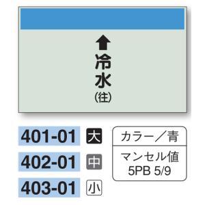 配管識別シート 【大サイズ/縦管用/上矢印】↑冷水(往) 401−01|genba-anzen