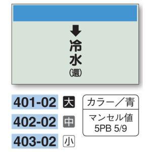 配管識別シート 【大サイズ/縦管用/下矢印】↓冷水(還) 401−02|genba-anzen