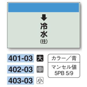 配管識別シート 【大サイズ/縦管用/下矢印】↓冷水(往) 401−03|genba-anzen