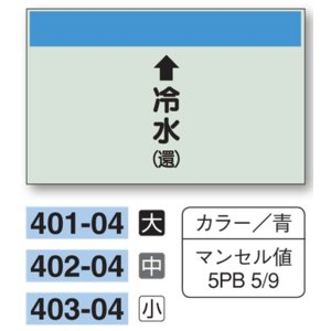 配管識別シート 【大サイズ/縦管用/上矢印】↑冷水(還) 401−04|genba-anzen