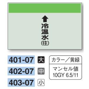配管識別シート 【大サイズ/縦管用/上矢印】↑冷温水(往) 401−07|genba-anzen