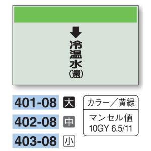 配管識別シート 【大サイズ/縦管用/下矢印】↓冷温水(還) 401−08|genba-anzen