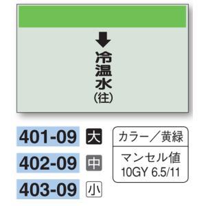 配管識別シート 【大サイズ/縦管用/下矢印】↓冷温水(往) 401−09|genba-anzen