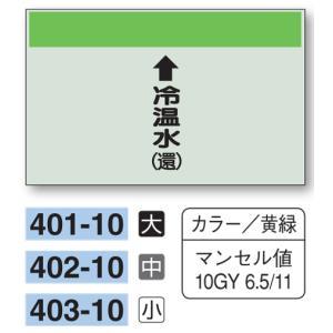 配管識別シート 【大サイズ/縦管用/上矢印】↑冷温水(還) 401−10|genba-anzen
