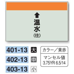 配管識別シート 【大サイズ/縦管用/上矢印】↑温水(往) 401−13|genba-anzen